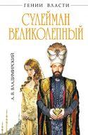 Сулейман Великолепный и его «Великолепный век»
