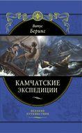Камчатские экспедиции