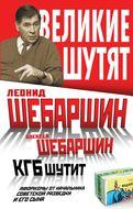 КГБ шутит. Афоризмы от начальника советской разведки и его сына