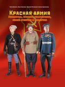 Красная армия: Униформа, оружие, снаряжение, знаки отличия и различия.