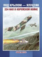 Под крылом - Ялуцзян. 224 ИАП в Корейской войне.