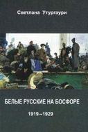Белые русские на Босфоре. 1919-1929