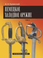 Немецкое холодное оружие. В 2-Х томах.