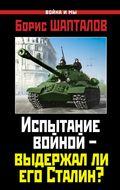 Испытание войной – выдержал ли его Сталин?