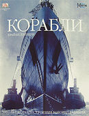 Корабли. Ship. 5000 Years of Maritime Adventure