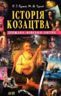 Історія козацтва. Держава - військо - битви