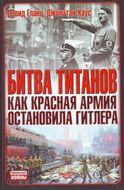 Битва титанов. Как Красная армия остановила Гитлера