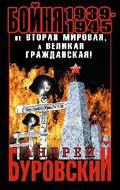Бойня 1939–1945. Не Вторая Мировая, а Великая Гражданская!