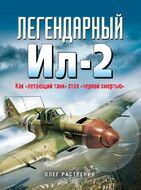 Легендарный Ил-2. Как «летающий танк» стал «черной смертью»