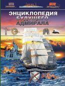 Энциклопедия будущего адмирала