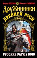 Дружинники Древней Руси. Русские рати в бою