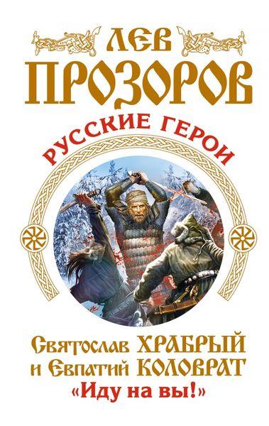 Л.Р ПРОЗОРОВ СВЯТОСЛАВ ХРАБРЫЙ РУССКИЙ БОГ ВОЙНЫ СКАЧАТЬ БЕСПЛАТНО
