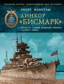 Линкор «Бисмарк». Охота на самый мощный корабль Третьего Рейха