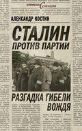 Сталин против партии. Разгадка гибели вождя