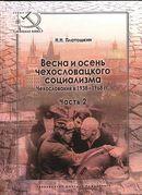 Весна и осень чехословацкого социализма. Чехословакия в 1938-1968 гг. Часть 2