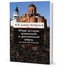 Очерк истории кривичской и дреговичской земель до конца XII столетия