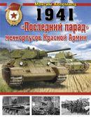 1941: «Последний парад» мехкорпусов Красной Армии