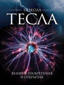 Никола Тесла. Великие изобретения и открытия. 2-е издание