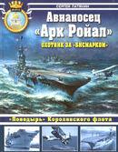 Авианосец «Арк Ройал». Охотник за «Бисмарком»