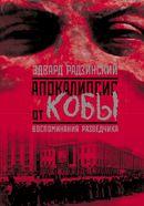 Апокалипсис от Кобы