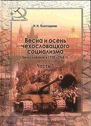 Весна и осень чехословацкого социализма. Чехословакия в 1938-1968 гг. Часть 1