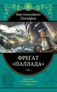 """Фрегат """"Паллада"""": Путевой дневник кругосветного путешествия"""