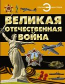 _Великая Отечественная война