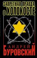 Запретная правда о Холокосте. 3-е издание