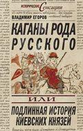 Каганы рода русского, или Подлинная история киевских князей