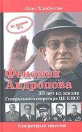 Феномен Андропова: 30 лет из жизни Генерального секретаря ЦК КПСС