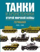 Танки и бронетехника Второй мировой войны. Германия. 1939-1945.