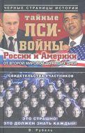 Тайные пси-войны России и Америки: От Второй мировой до наших дней