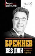 Брежнев без лжи. Да здравствует «Застой»!