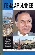 Гейдар Алиев
