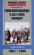 Герои-покрышкинцы о себе и своем командире 1941-1945