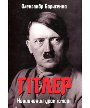 Гітлер. Невивчений урок історії
