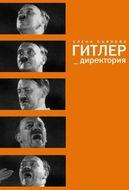 Гитлер _ директория