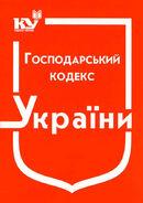 Господарський кодекс України (з останніми оновленнями)