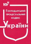 Господарський процесуальний кодекс України (з останніми оновленнями)