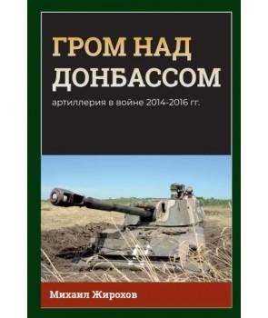 Гром над Донбассом. Артиллерия в войне 2014-2016 гг