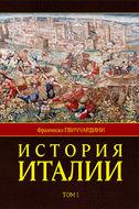 История Италии. В 2 томах