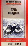 Путь солдата. С боями от Кубани до Днепра. 1942-1944