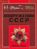 Полная энциклопедия вооружения СССР Второй мировой войны 1939-1945