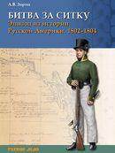 Битва за Ситку, 1802–1804 гг. Эпизод из истории Русской Америки