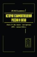 История взаимоотношений России и Китая В 4 книгах (4 т.)