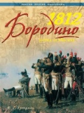 1812. Бородино. Битва за Москву
