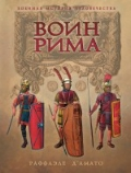 Воин Рима. Эволюция вооружения и доспехов 112 г. до н.э. - 192 г. н.э.