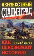 Неизвестный Сталинград. Как перевирают историю