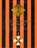 Русские боевые награды эпохи Отечественной войны 1812 года и Заграничных походов 1813-1814 годов