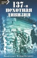 137-я пехотная дивизия